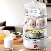 雙層煮蛋器 蒸蛋器 自動斷電多功能小型煮雞蛋羹機迷你家用 多色小屋
