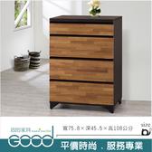 《固的家具GOOD》58-13-AHE 布茲雙色2.5 尺四斗櫃【雙北市含搬運組裝】