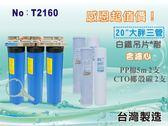 【水築館淨水】20英吋大胖三管過濾器(304不鏽鋼) 含濾心4支組 水塔過濾 淨水器 養殖 商用(T2160)
