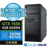 【南紡購物中心】ASUS 華碩 C246 商用工作站 i7-9700/16G/512G PCIe+1TB/GTX1650 4G/Win10專業版