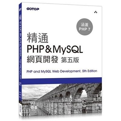精通PHP&MySQL網頁開發(5版)