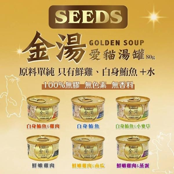 SEEDS 惜時 金湯 愛貓湯罐 (80g/24罐入) 白身鮪魚 白肉罐 湯罐 貓罐 金貓罐