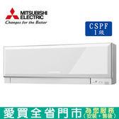 MITSUBISHI三菱4-6坪MUZ-EF35NAW/MSZ-EF35NAW(白)變頻冷暖空調_含配送到府+標準安裝【愛買】