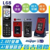【晉吉國際】Hugiga L68 4G折疊手機 2.8吋螢幕 老人機 大字體 大鈴聲 大按鍵 支援wifi熱點分享