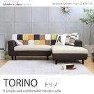 L型沙發 3色 日本MODERN DECO / TORINO圖雷諾典藏配色拉釦L型布沙發 / H&D東稻家居