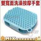 ❤加購❤藍色雙寬面洗澡按摩手套,雙面顆粒,大小顆粒針對不同部位洗香香~澡梳