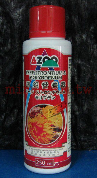 【西高地水族坊】AZOO 鍶鉬添加劑、營養露(250ml)新包裝新配方