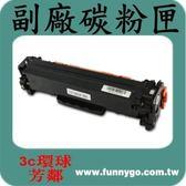HP 相容 碳粉匣 黑色 高容量 CF380X (312X)