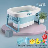 嬰兒洗澡盆兒童洗澡桶寶寶浴盆折疊浴桶大號泡澡桶游泳家用【奇趣小屋】