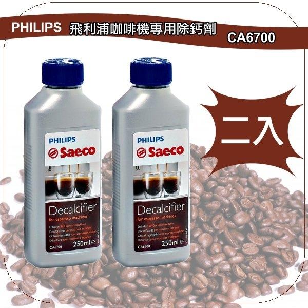 PHILIPS 飛利浦 咖啡機專用除鈣劑(250ml) CA6700 /CA-6700 (超值兩入組)