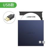 外置光驅 usb盒移動便攜式高速讀碟取器cd臺式dvd外接光驅盤刻錄機通用【快速出貨】