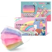 佳琦 兒童口罩 成人口罩 漸層 彩虹 馬卡龍色 10入 醫療口罩 雙鋼印 醫用口罩 6105 台灣製造