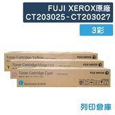原廠影印機碳粉匣 FUJI XEROX CT203025~CT203027 3彩 /適用富士全錄 DocuCentre SC2022