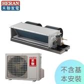 【禾聯冷氣】2.8KW 4-6坪一對一變頻吊隱冷專《HFC/HO-N28》全機3年保固