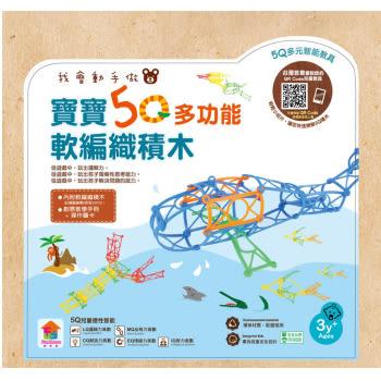 【牛津家族】寶寶5Q-多功能軟編織積木 K353002