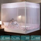 蚊帳防塵頂蚊帳1.8m床家用加厚加密兒童防摔2米1.5蒙古包帳子拉?紋賬【快速出貨八折搶購】