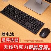 鉑科無線鍵盤鍵鼠手機平板電腦USB家用辦公筆記本無線鍵盤鼠標 創意家居生活館
