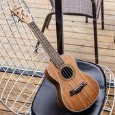手工桃花心尤克里里23寸26寸成人初學者學生烏克麗麗小吉他  igo  3C優購