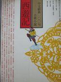 【書寶二手書T1/一般小說_XDU】中文經典100句-西遊記_文心工作室