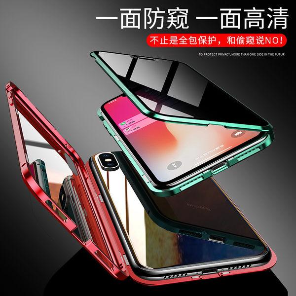 防偷窺 雙面萬磁王 iPhone X XR Xs Max 6 6S 7 三星 note 10 8 9 S8 + plus 手機殼 金屬邊框 磁吸 玻璃殼 保護殼