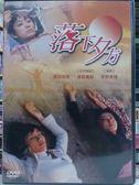 挖寶二手片-C27-012-正版DVD*日片【落下夕方】-渡邊篤郎*管野美穗
