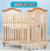 嬰兒床實木拼接大床bb寶寶床新生兒多功能可折疊搖籃床兒童床YYP  麥琪精品屋