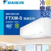 DAIKIN 大金 1對1 變頻冷暖 橫綱系列 RXM50RVLT / FTXM50RVLT