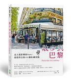 (二手書)散步到巴黎:走入電影裡的Paris,最值得去的101個私藏景點