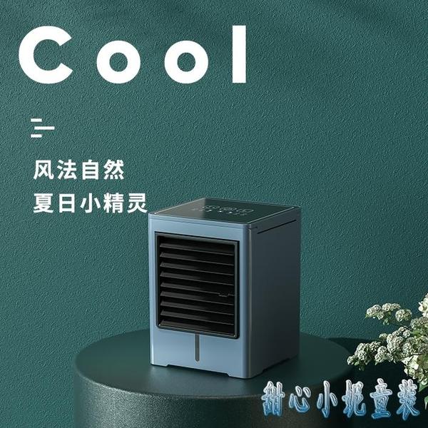 220V冷風機 冷風機小型usb便捷迷你空調扇辦公室制冷神器車載冷風扇 急速出貨【甜心小妮童裝】