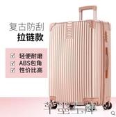 行李箱拉桿箱萬向輪旅行箱網紅行李箱小型女男學生20寸密碼皮箱子24LX春季特賣