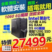 【27499元】全新遊戲效能全開INTEL第8代I5 4.0G六核6G獨顯600W電源極速SSD硬碟主機含WIN10吃雞PUBG最順