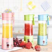 楚行電動便攜榨汁杯迷你學生宿舍榨汁機家用充電多功能小型果汁杯 韓語空間