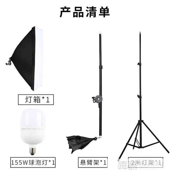 攝影燈套裝頂燈懸臂架柔光攝影棚服裝人像俯拍補光燈單燈箱155瓦  母親節特惠 YTL