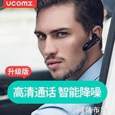 耳機 UCOMX U2 藍芽耳機oppo掛耳塞式無線開車防水型vivo超長待機蘋果 阿薩布魯