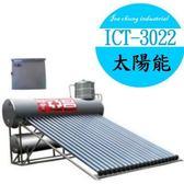 ~亞昌~ICT 3022 真空管太陽能熱水器有電熱