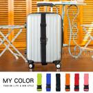 旅行 出差 綁帶 一字打包帶 拉桿箱 打包帶 旅行箱 行李箱加固綑綁帶 【L189】MY COLOR