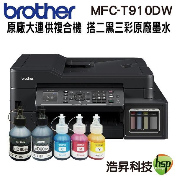 【搭原廠墨水兩黑三彩 登錄送好禮】Brother MFC-T910DW 原廠大連供無線傳真複合機
