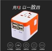 全球轉換插頭出國旅遊國際多功能泰國日本通用旅行USB插座轉換器「青木鋪子」