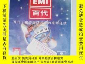 二手書博民逛書店上海第三屆外國及港臺地區音樂音像製品展銷會目錄罕見LY28324