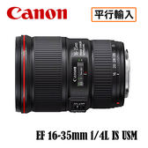 送保護鏡清潔組 3C LiFe CANON EF 16-35mm F4L IS USM 鏡頭 平行輸入 店家保固一年