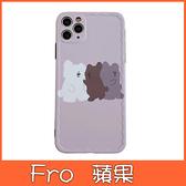 蘋果 iPhone11 Pro Max XR XS MAX iX i8+ i7+ 懶懶熊 波浪殼 手機殼 全包邊 軟殼 保護殼