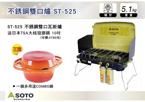 ||MyRack|| 日本SOTO 不銹鋼雙口瓦斯爐 附導熱棒 ST-525 加送大桔琺瑯鍋 10吋