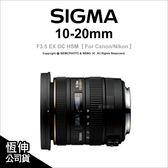 SIGMA 10-20mm F3.5 EX DC HSM  恆伸公司貨 FOR Nikon / Canon ★24期0利率免運★超廣角變焦鏡 薪創數位