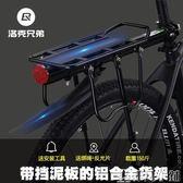 單車配件 山地車貨架自行車後座尾架單車配件可載人行李架騎行裝備 非凡小鋪