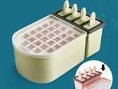 家用冰塊冰棍雪糕工模具凍冰棒冰糕冰格做冰淇淋模型自制DIY棒冰