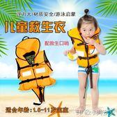 維帕斯 兒童游泳救生衣 海釣小孩浮力馬甲浮潛便攜救生衣潛浮 全館免運