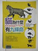【書寶二手書T1/科學_BX9】貓為什麼有九條命_新科學家週刊