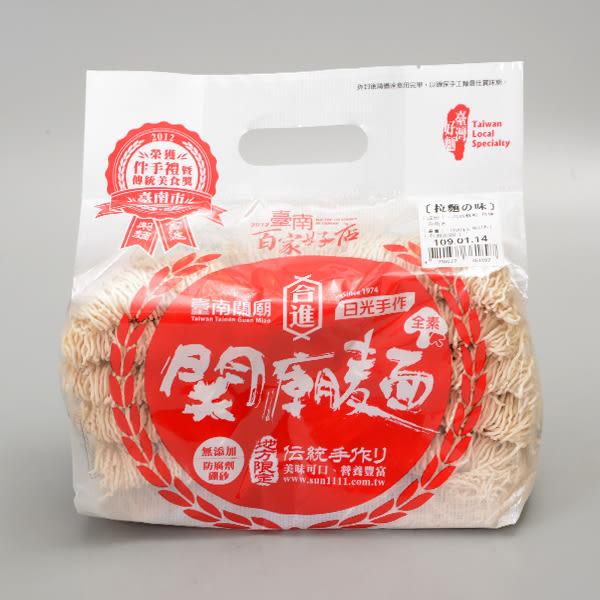 【合進】關廟麵-拉麵味 2斤 (賞味期限:2020.01.14)