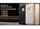 Meag King iPhone6s 2in1 真皮鋁框保護背蓋~兩色可選