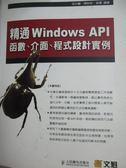 【書寶二手書T1/電腦_YEX】精通Windows API-函數、介面、程式設計實例_范文慶